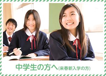 中学生の方へ(来春新入学の方)