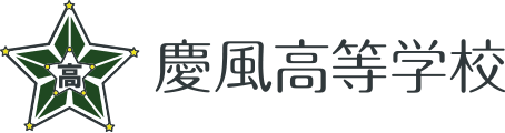 慶風高等学校Webサイト