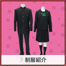 制服の紹介