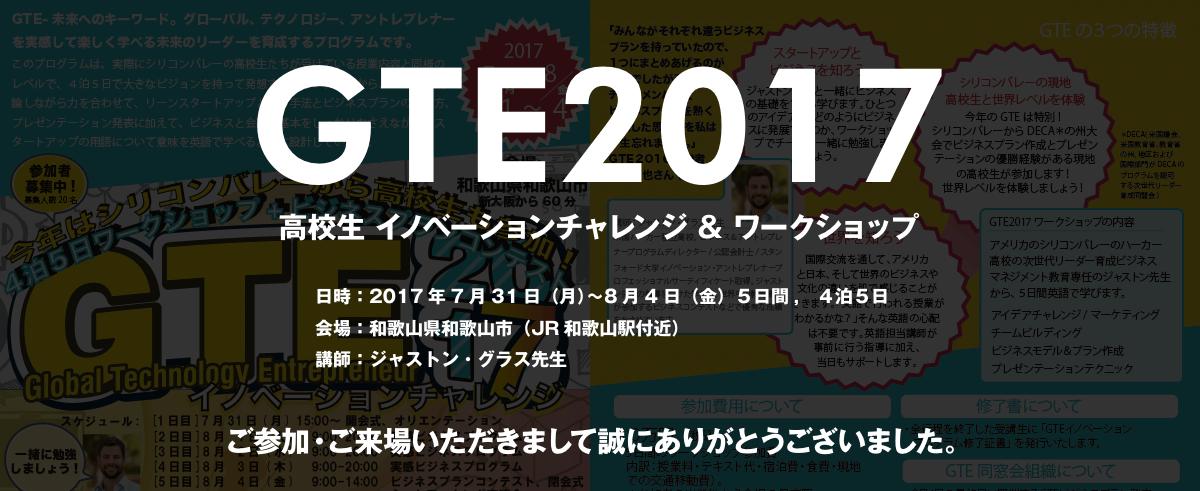 GTE2017