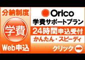 Orico 学費サポートプラン