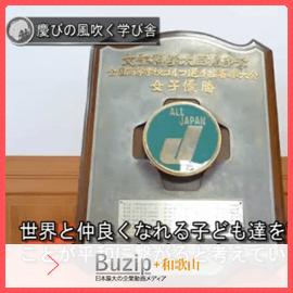 田原グループ代表メッセージ 動画
