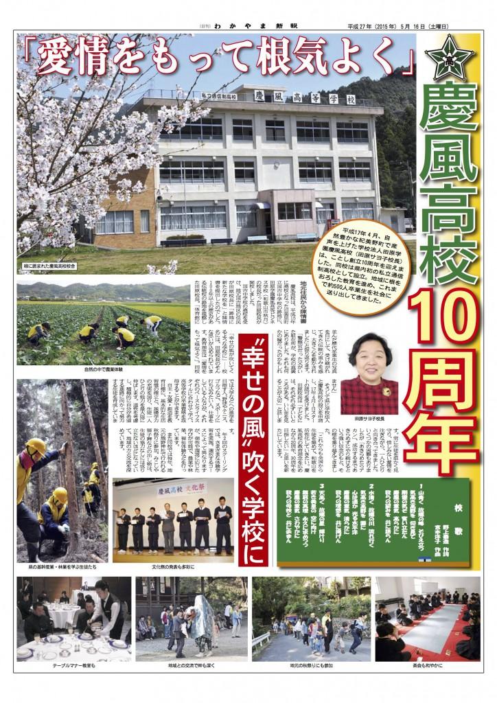 和歌山新報ー慶風10周年