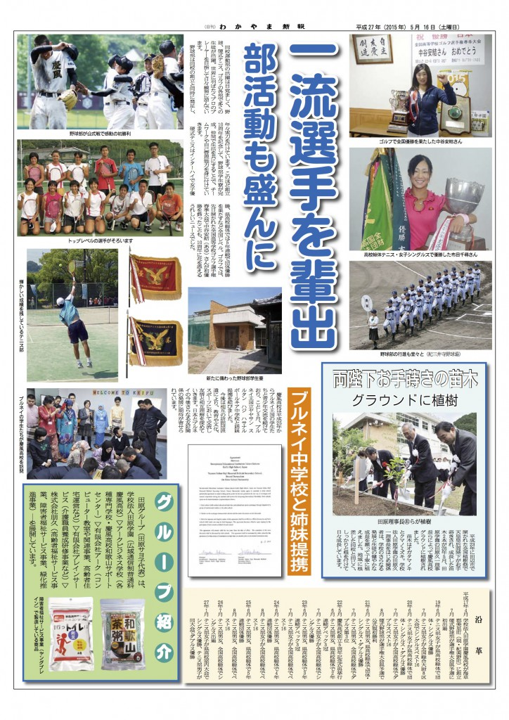 和歌山新報ー慶風10周年2