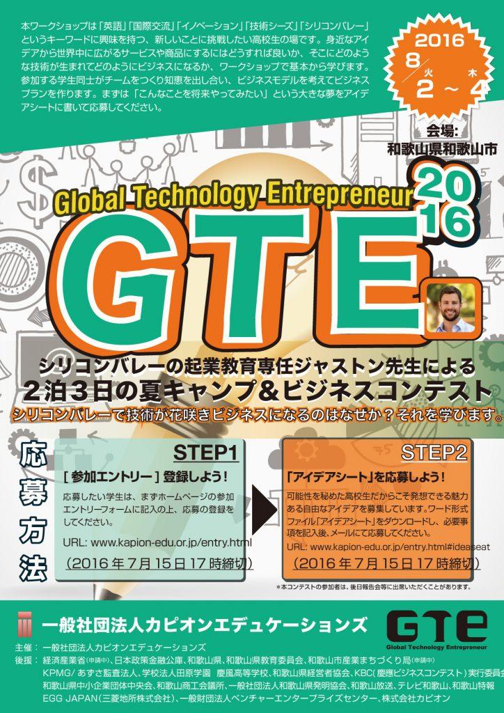gte_f