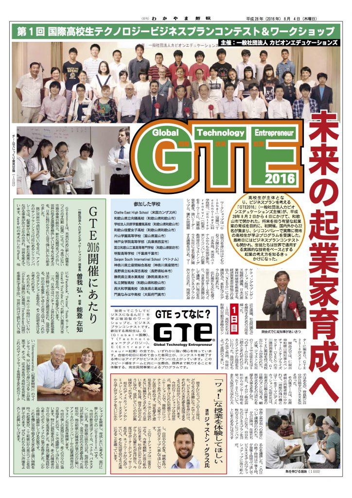 gte2016-1