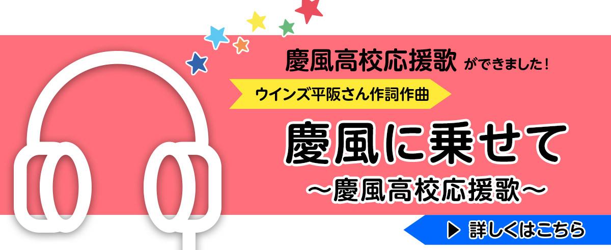 慶風高校応援歌ができました!