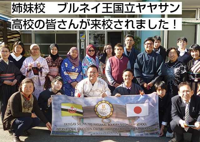 ブルネイ王国立ヤヤサン高校交流会