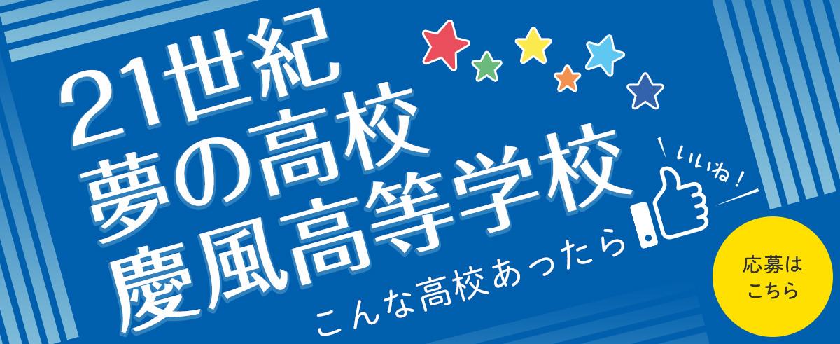 21世紀夢の高校 慶風高等学校