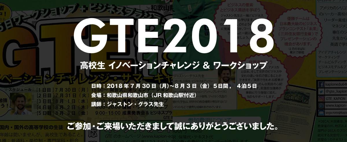 GTE2018