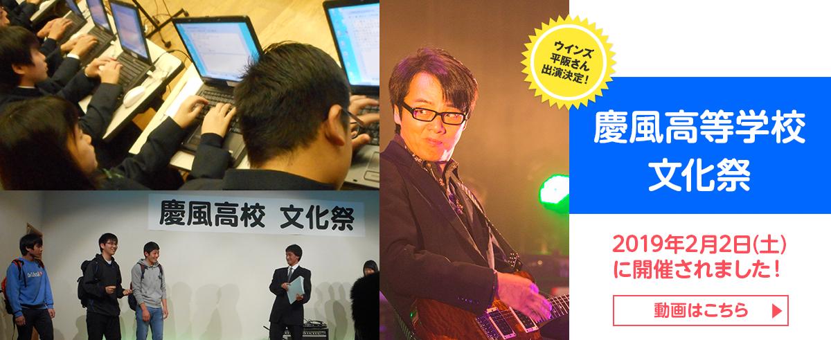 2018年度慶風高等学校文化祭