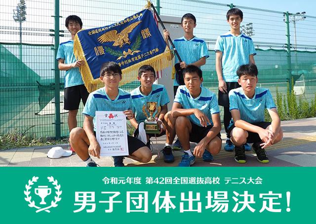 令和元年第42回テニス部団体男子