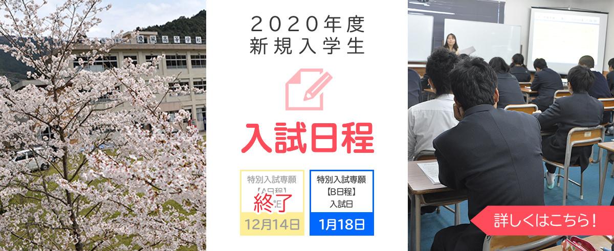 2020年度新規入学生受付中