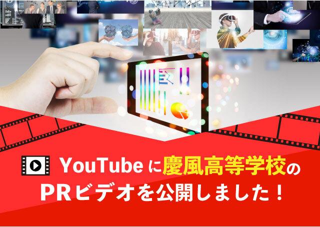 慶風高等学校 PRビデオ