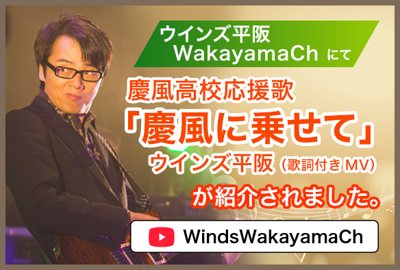 慶風高校応援歌「慶風に乗せて」ウインズ平阪 (歌詞付きMV)