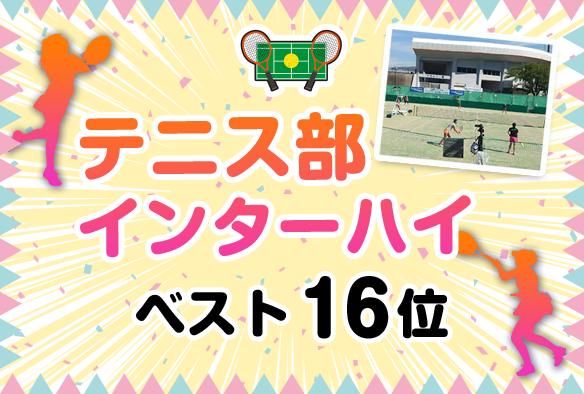 テニス部 インターハイ ベスト16位になりました!
