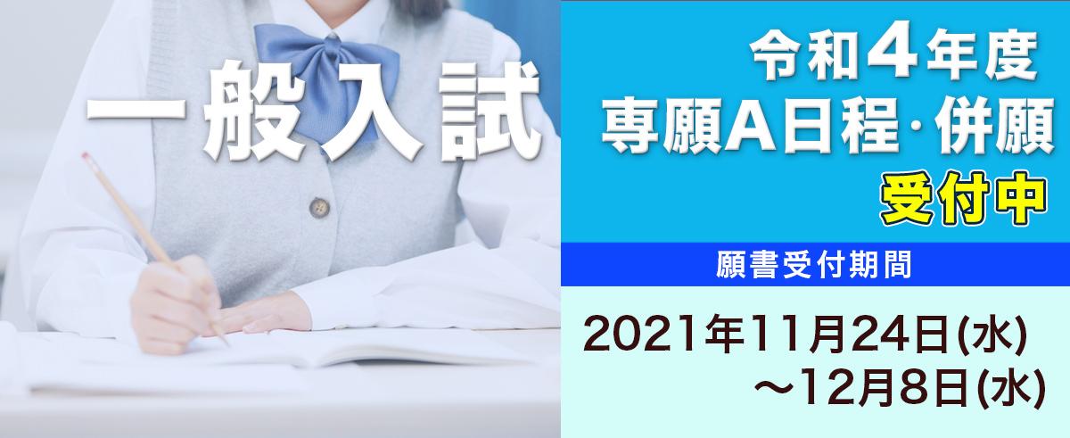 令和4年度 一般入試 専願A日程・併願 受付中